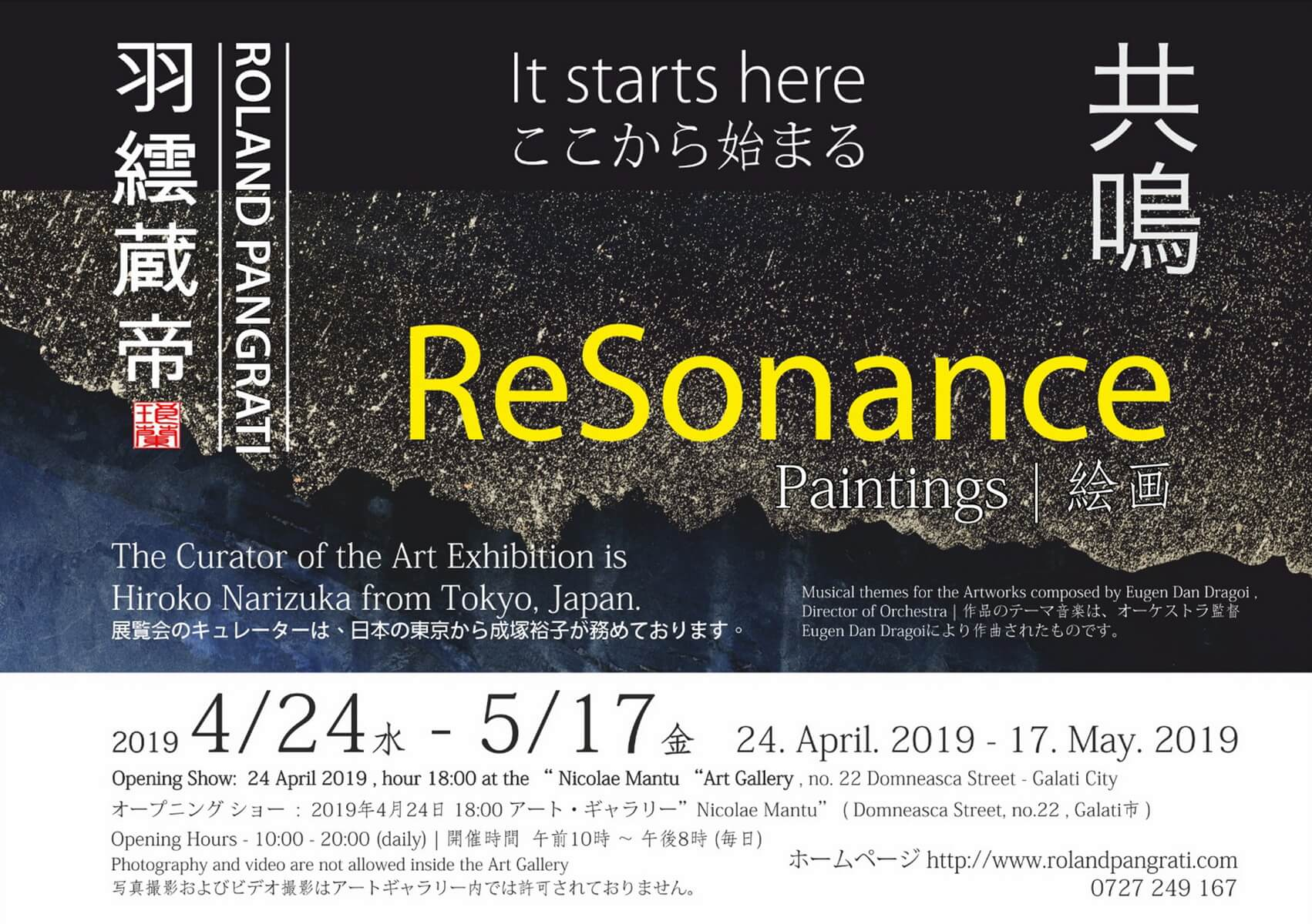 re:sonance